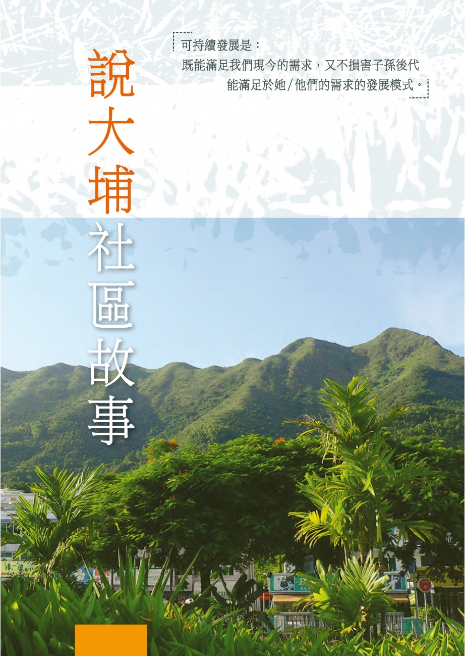 FWC TaiPo Cover